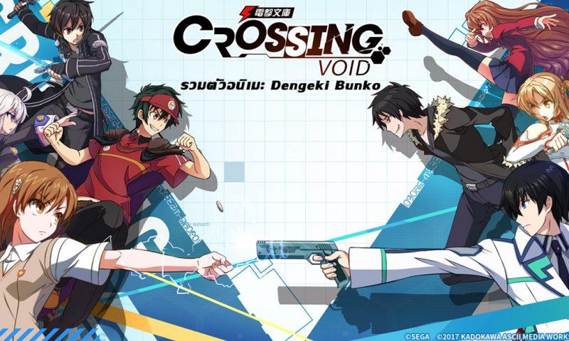Crossing Void เกมมือถือรวมตัวละครจากไลท์โนเวล เตรียมเปิดตัวในไทยแล้ว