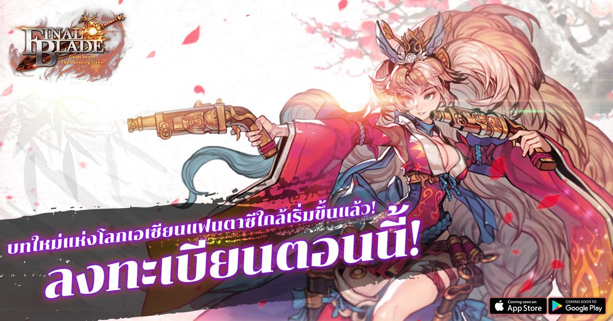 Final Blade 1812019 1