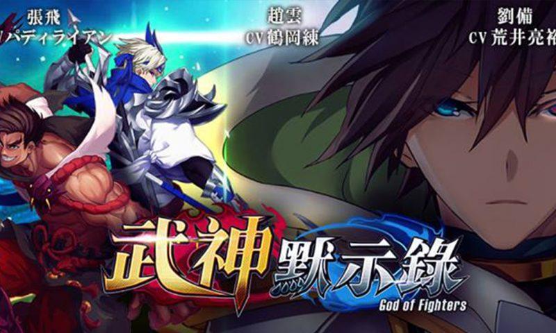God of Fighters เกมมือถือลูกผสมเกาหลีญี่ปุ่นสุดอลังเปิดให้ทดสอบ CBT