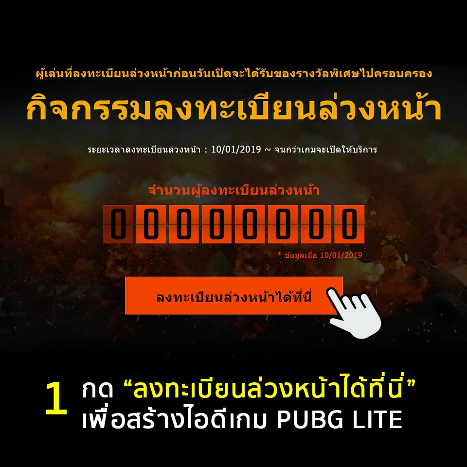 How to Register PUBG LITE 2