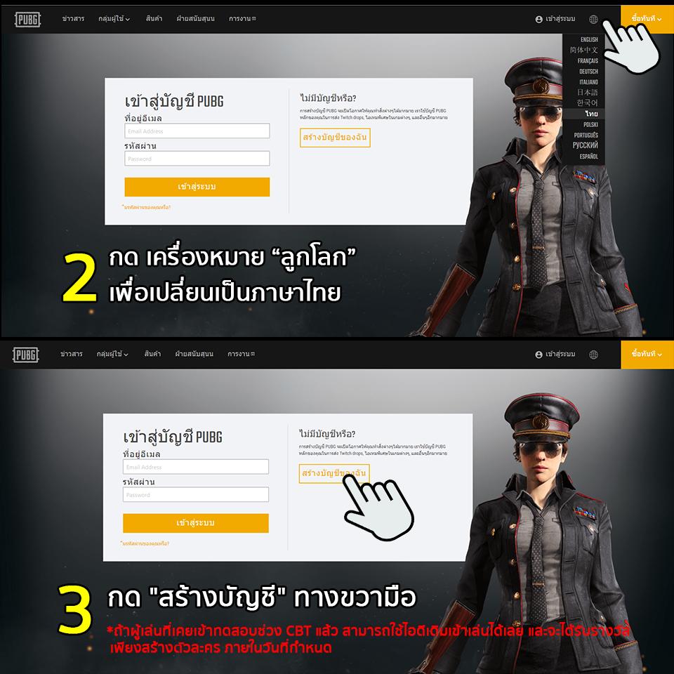How to Register PUBG LITE 3