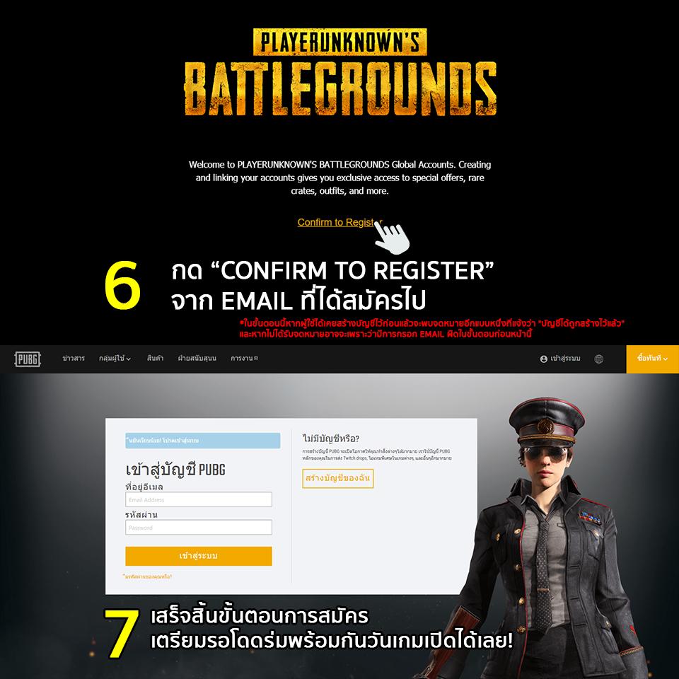 How to Register PUBG LITE 5