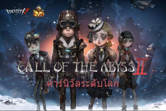 Identity V เปิดตัว Call of the Abyss II เตรียมเผชิญหน้ากับยอดฝีมือ 6 โซนทั่วโลก