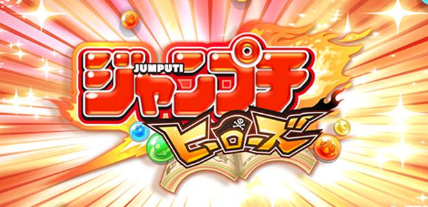 เปิดตัวเกมมือถือ Jumputi Heroes ฉลองครบรอบตีพิมพ์ 50 ปี