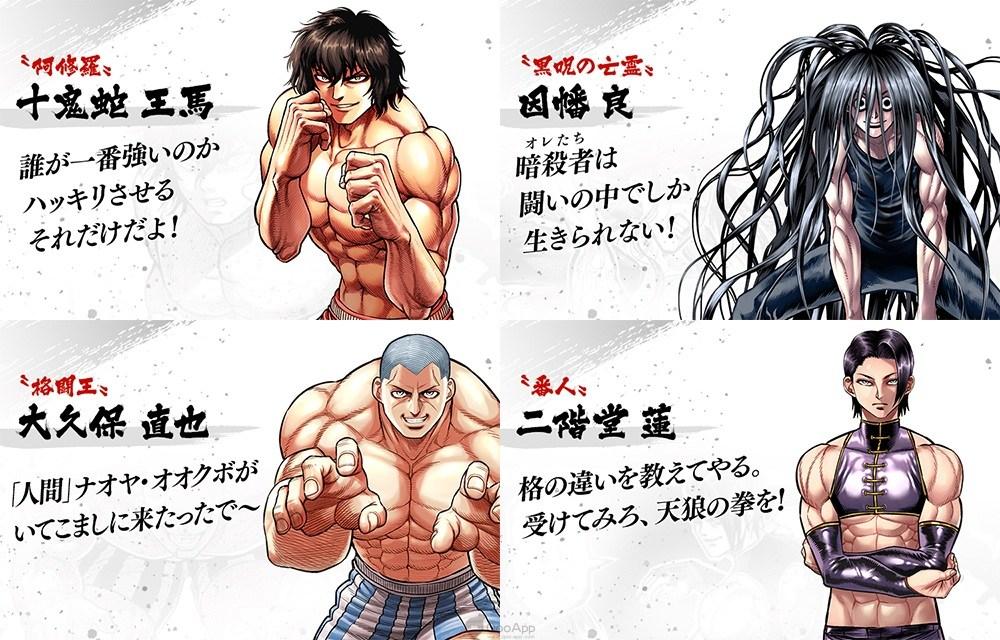 Kengan Ultimate Battle 1612019 3