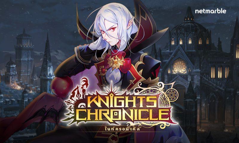 Knights Chronicle เกมมือถือสุดมันอัพเดทเควสมหากาพย์กับฮีโร่ SSR ตัวใหม่