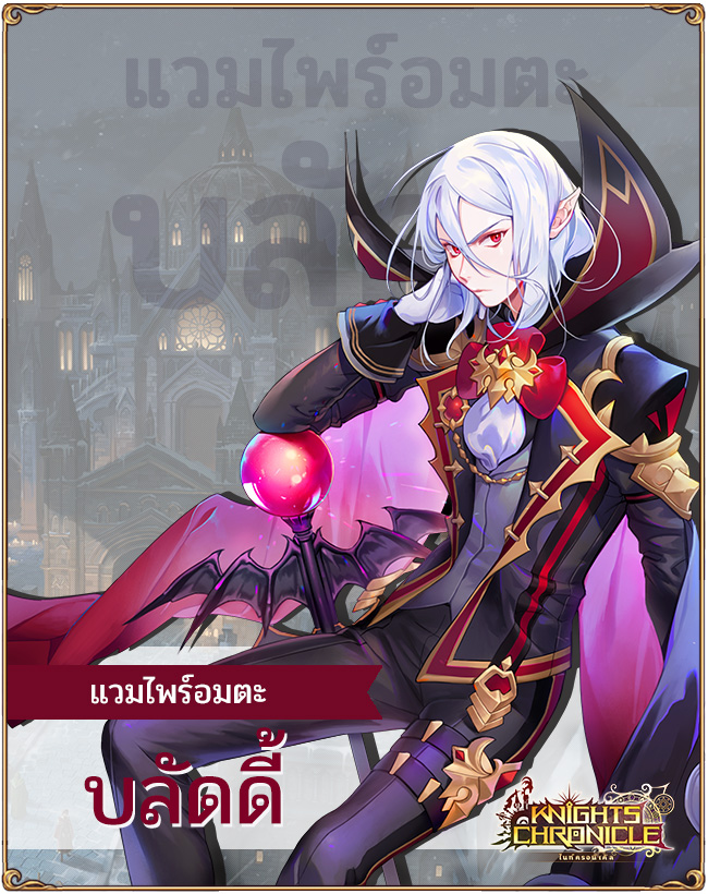 Knights Chronicle 212019 2
