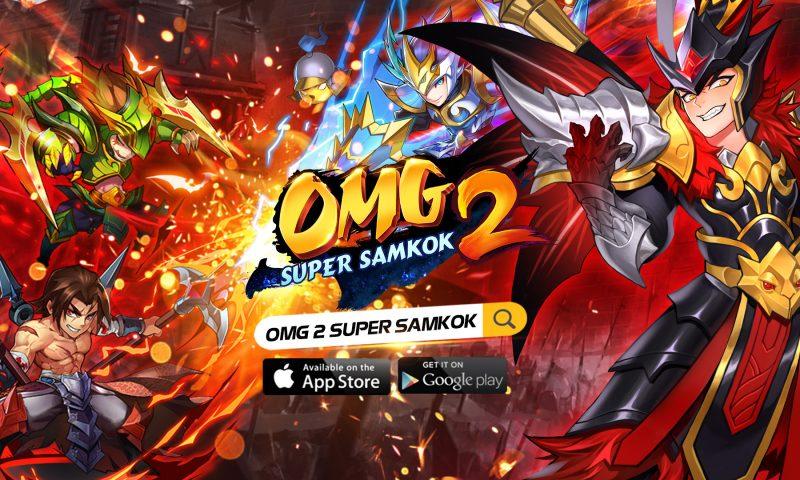 แผ่นดินกำลังลุกเป็นไฟ OMG 2 Super Samkok เปิด OBT 15 ม.ค. นี้