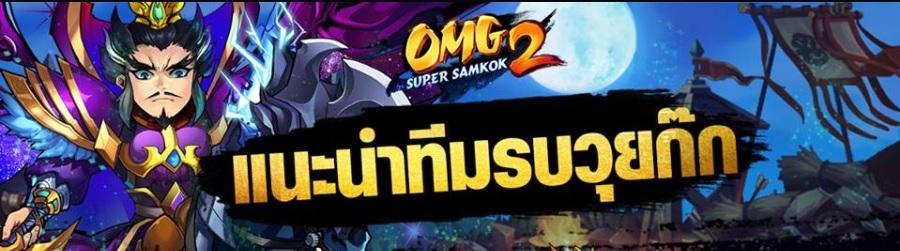 OMG 2 Super Samkok 1