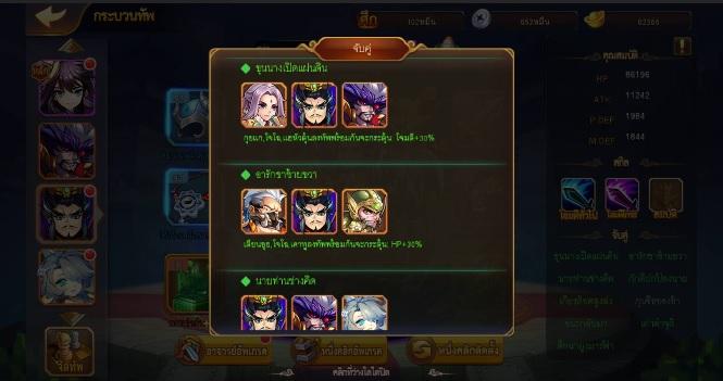 OMG 2 Super Samkok 3