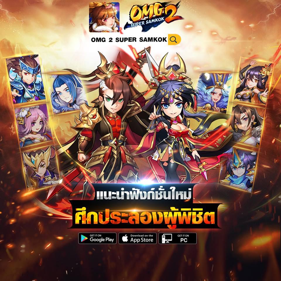 OMG 2 Super Samkok 312019 3