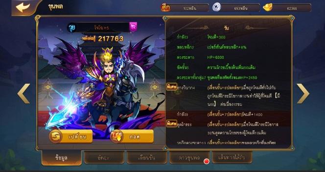 OMG 2 Super Samkok 5