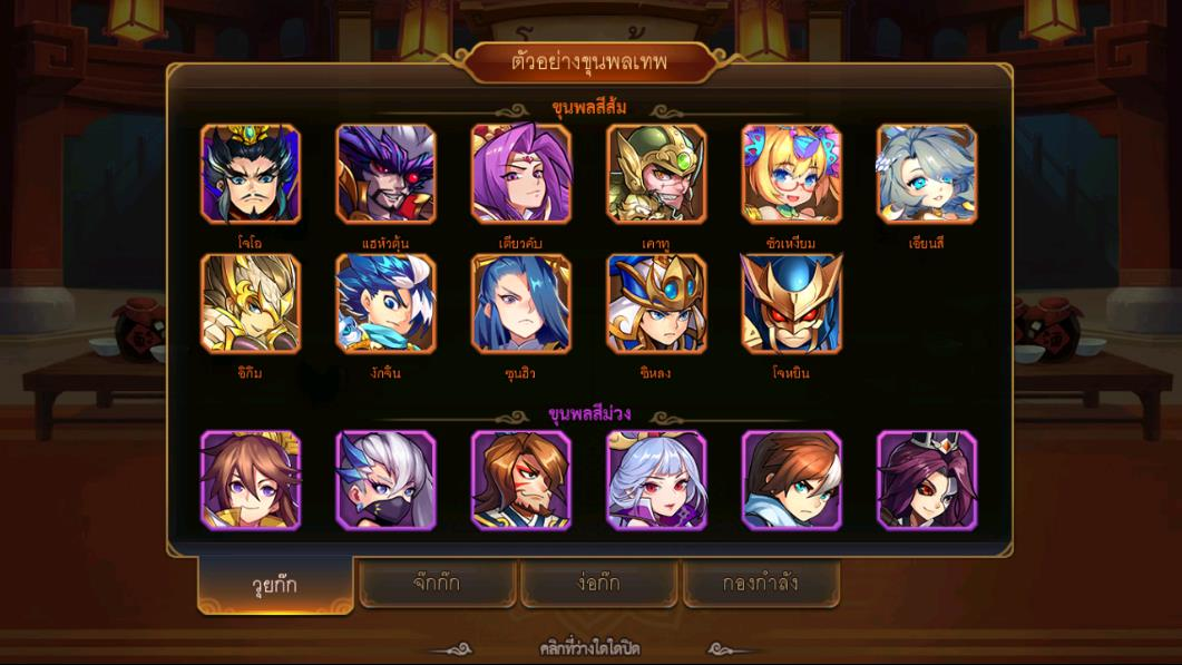 OMG 2 Super Samkok 912019 23