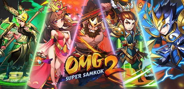 5 เหตุผลที่ต้องลอง OMG 2 Super Samkok เกมมือถือสามก๊กสายแบ๊ว
