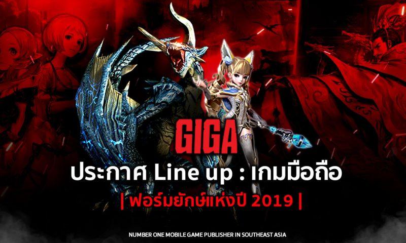 GIGA GAMES เผยของลับ Line Up เกมใหม่เตรียมลุยตลาดปี 2019