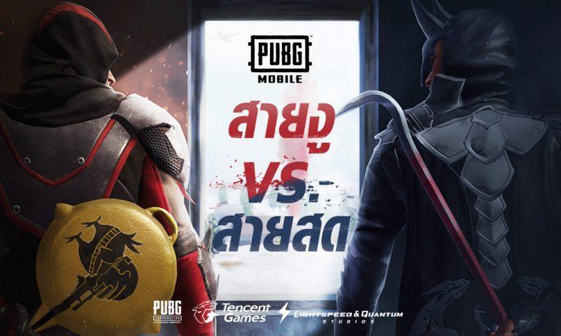 PUBG MOBILE เกมมือถือ Battle Royale สุดฮิตอัพเดทใหม่เพียบ