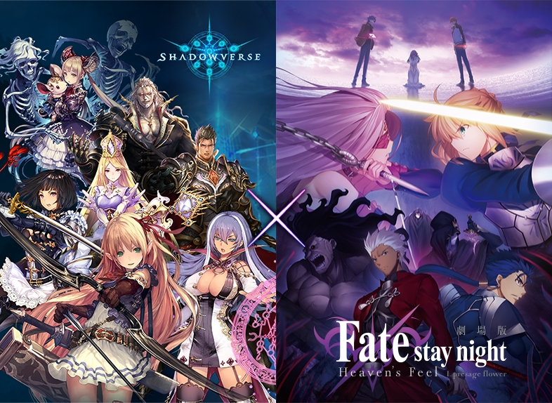 Shadowverse x Fate stay night Heavens Feel small poster