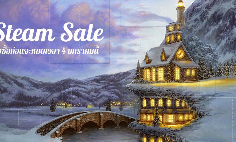 เงินออกแล้วรีบเลย Steam Sale ฤดูหนาวจะหมดวันที่ 4 ม.ค. นี้
