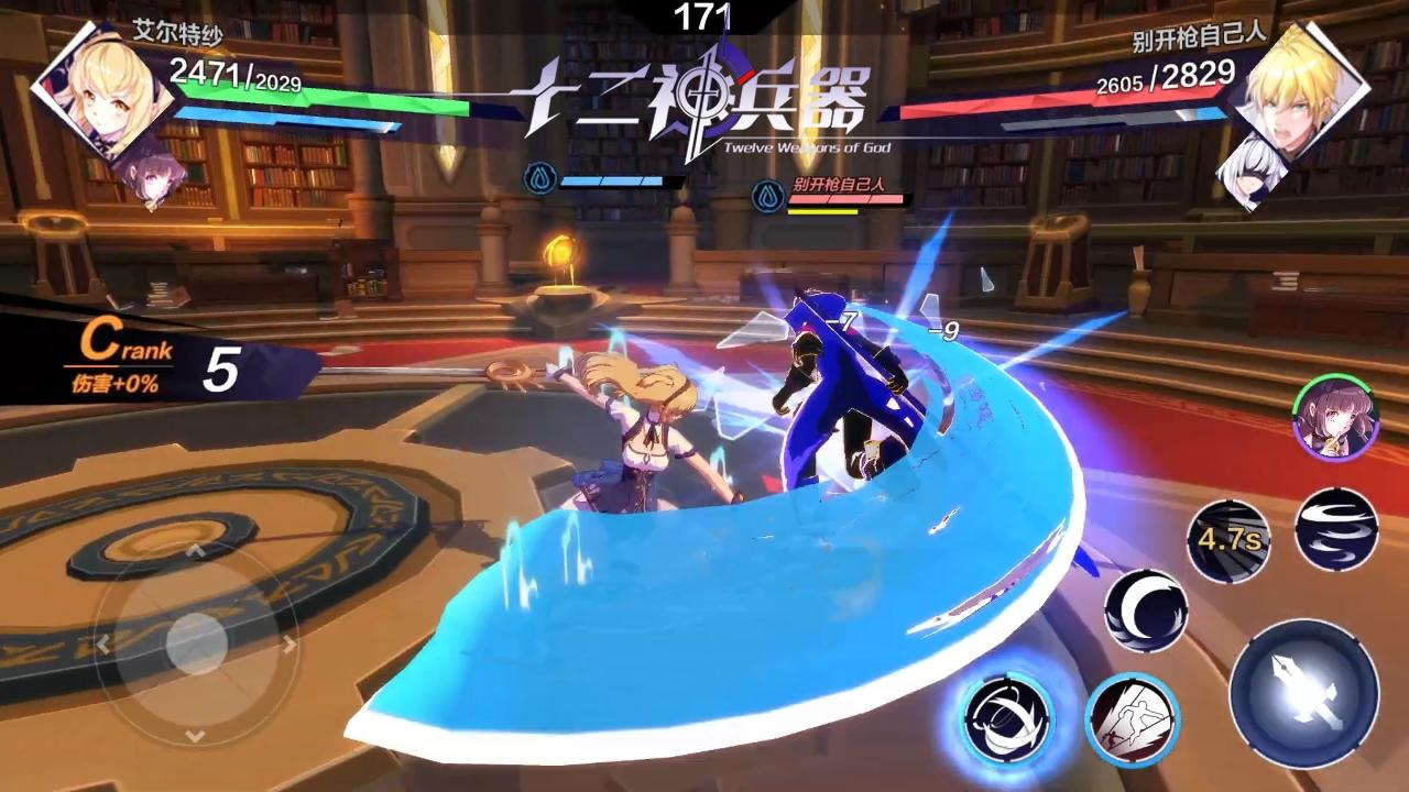 Twelve Weapons of God screenshot 1