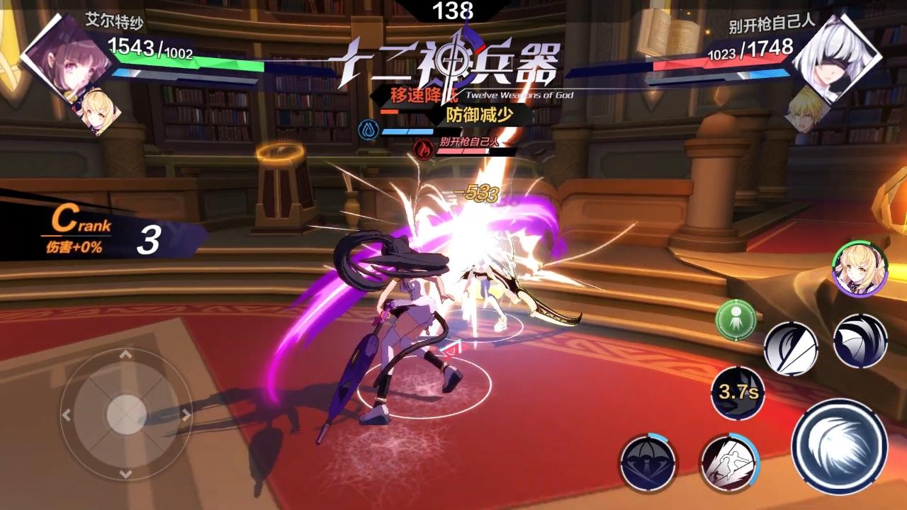 Twelve Weapons of God screenshot 2