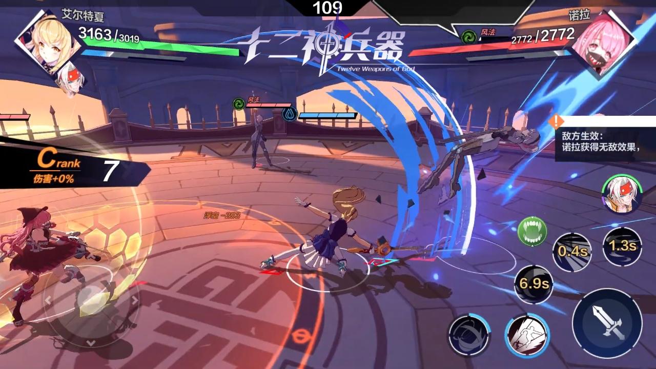 Twelve Weapons of God screenshot 3