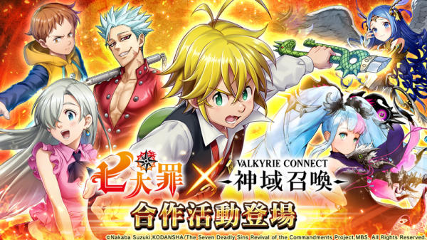 Valkyrie Connect ร่วมมือกับ Nanatsu no Taizai การ์ตูนชื่อดังจัด Event พิเศษ