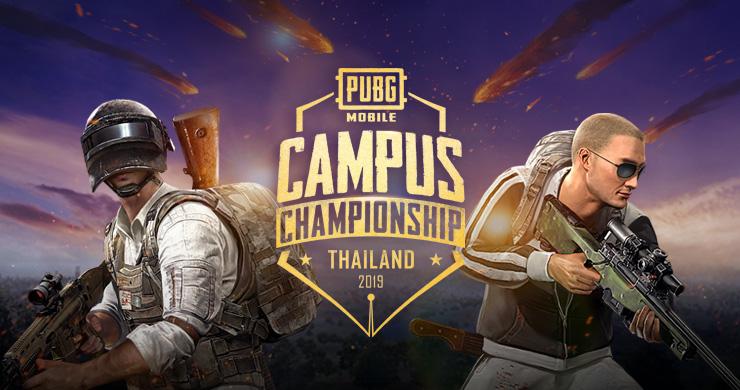 PUBG MOBILE เปิดรับสมัครนักกีฬารุ่นใหม่ Campus Championship Thailand2019