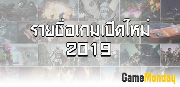 อัพเดทรายชื่อเกมส์ออนไลน์เปิดใหม่ปี 2019