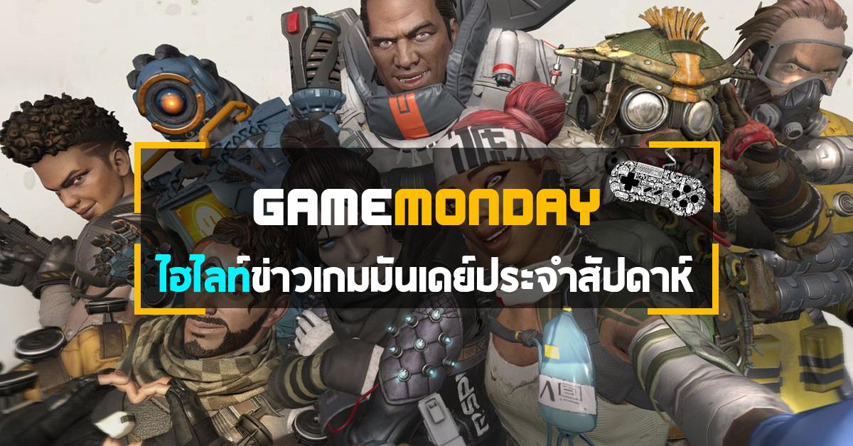 Gamemonday 1122019