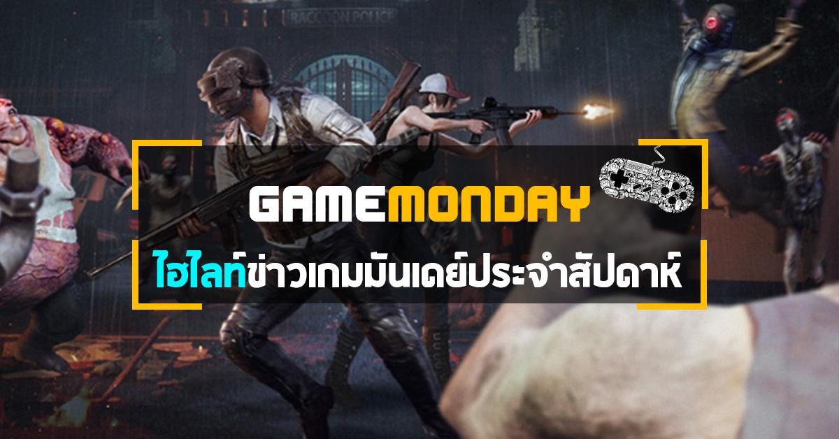 Gamemonday 2522019