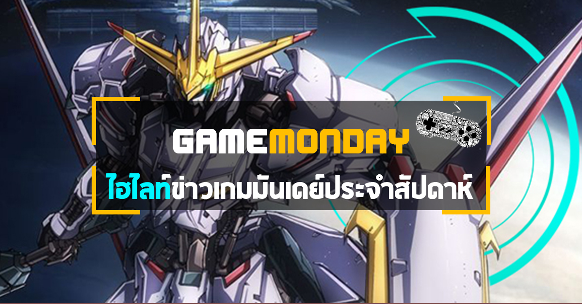 Gamemonday 322019