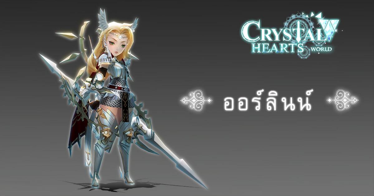 Crystal Hearts World 2522019 2