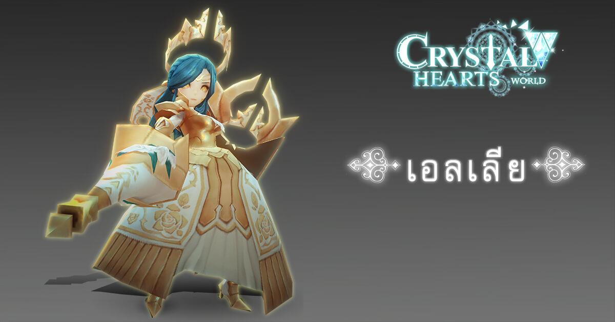 Crystal Hearts World 2522019 3