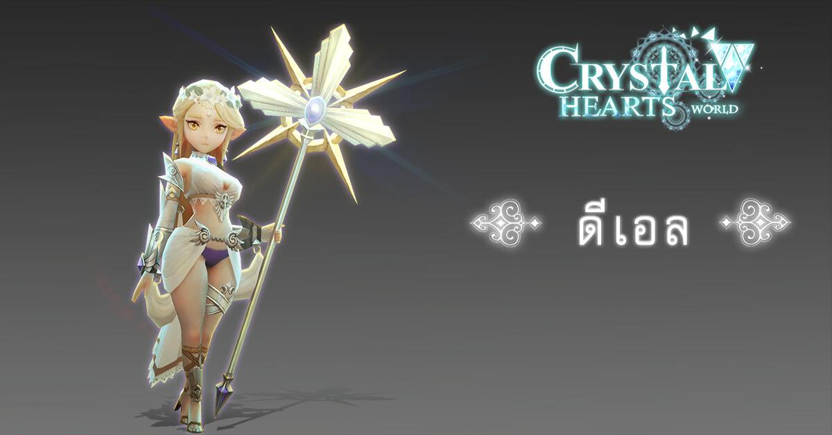 Crystal Hearts World 2522019 4