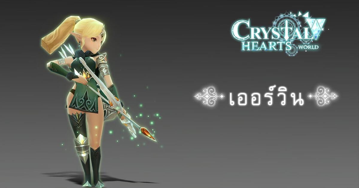 Crystal Hearts World 2522019 5