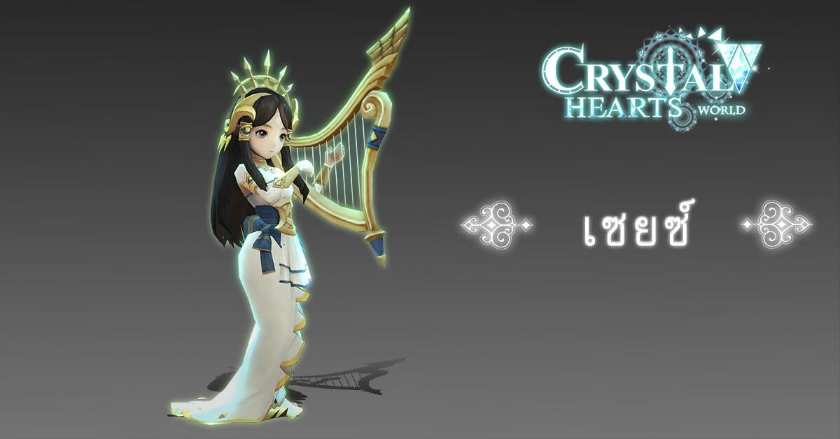 Crystal Hearts World 2522019 6