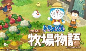 จอห์นชาวไร่หลบไป Doraemon กำลังออกเป็นเกมสไตล์ Harvest Moon