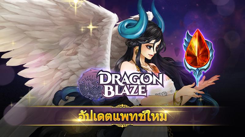 Dragon Blaze อัพเดทครั้งใหญ่ อินฟินิตี้ ยกเครื่องใหม่หมด