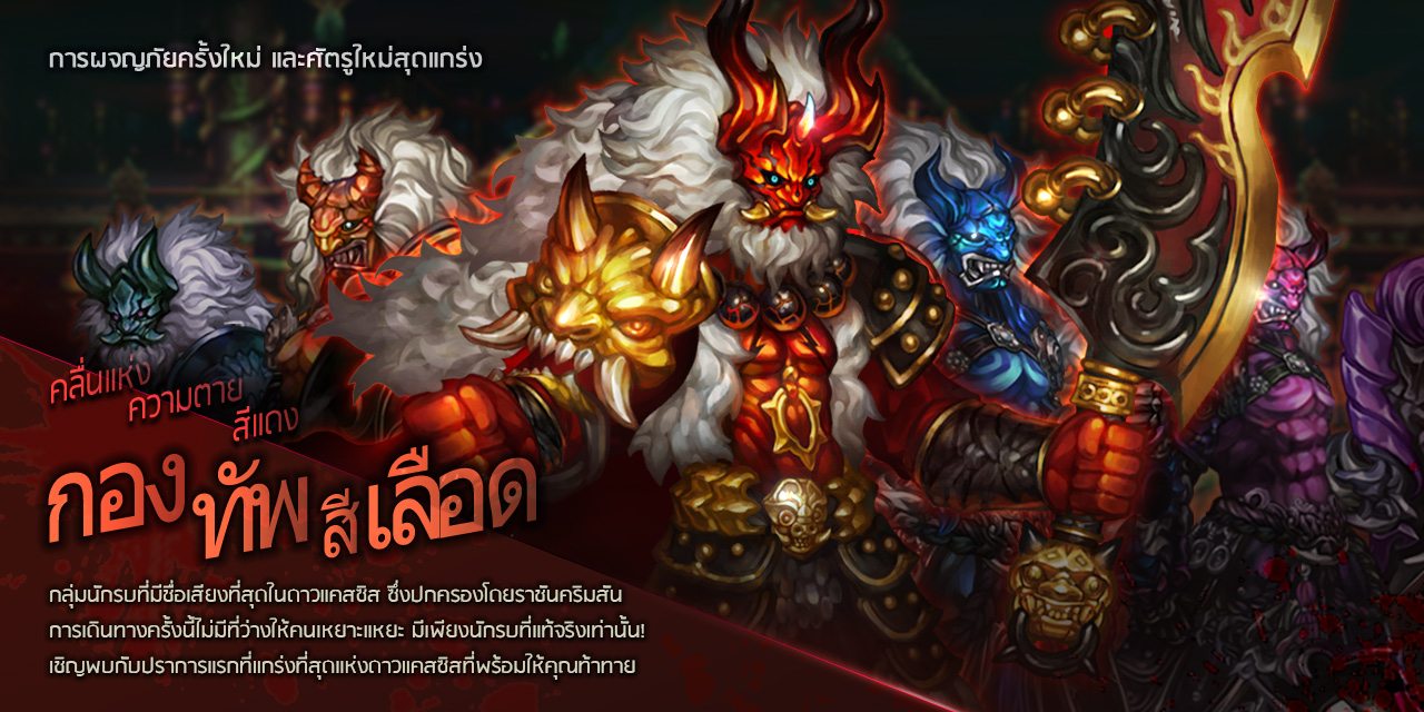 Dragon Blaze 2112019 7