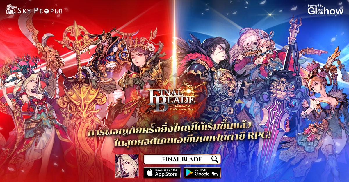 Final Blade 1122019 1