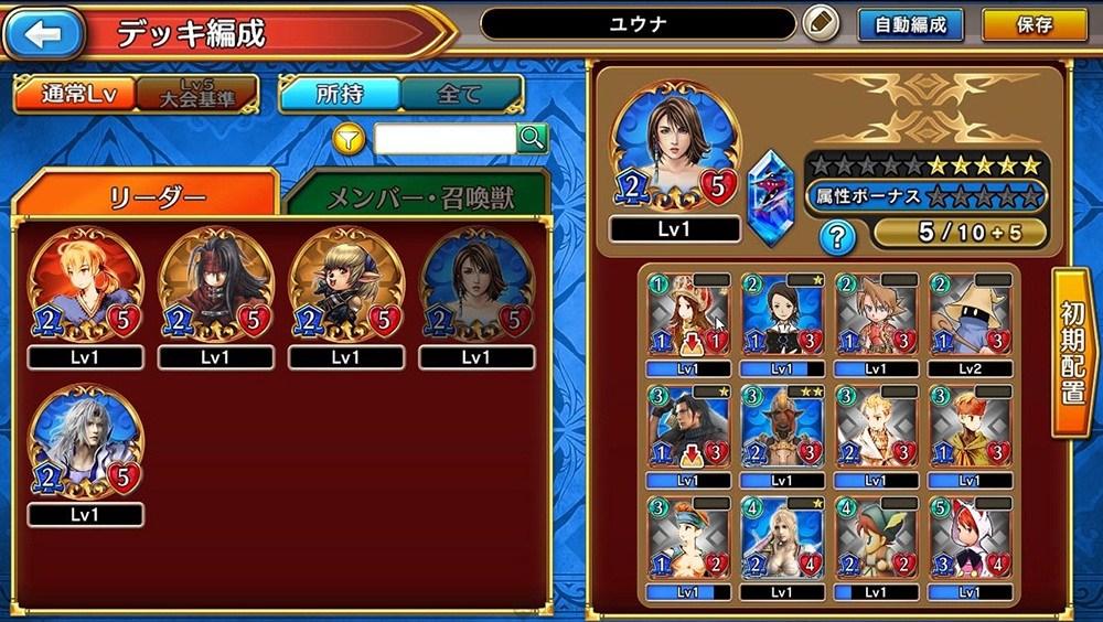 Final Fantasy Digital Card 2522019 5