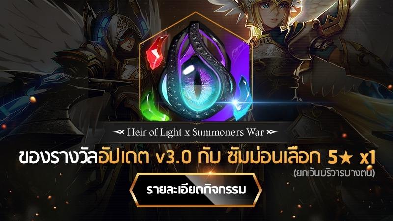 Heir of Light 2722019 5
