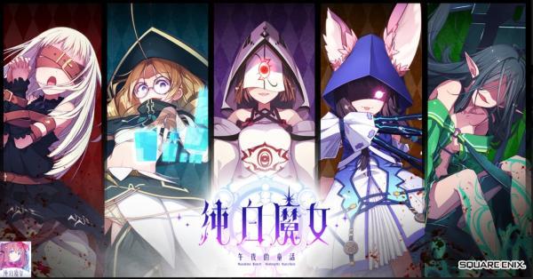 Mashiro Witch เกมมือถือสาวน้อยจอมเวทย์จากพี่เหลี่ยมส่งให้ทาง TW เปิดต่อ
