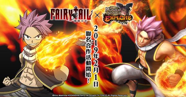 ดราก้อนสเลเยอร์ร่างใหม่ถือกำเนิดขึ้นในเกม Monster Hunter X Fairy Tail