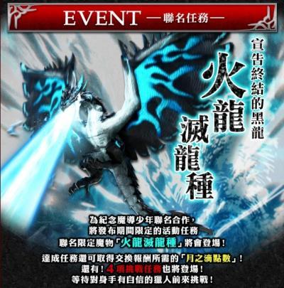 Monster Hunter X Fairy Tail 42019 3