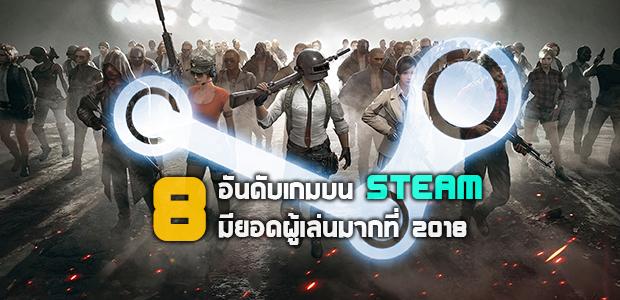 8 เกมออนไลน์บนแพลตฟอร์ม Steam ที่มีผู้เล่นมากที่สุดในปี 2018 ทั่วโลก