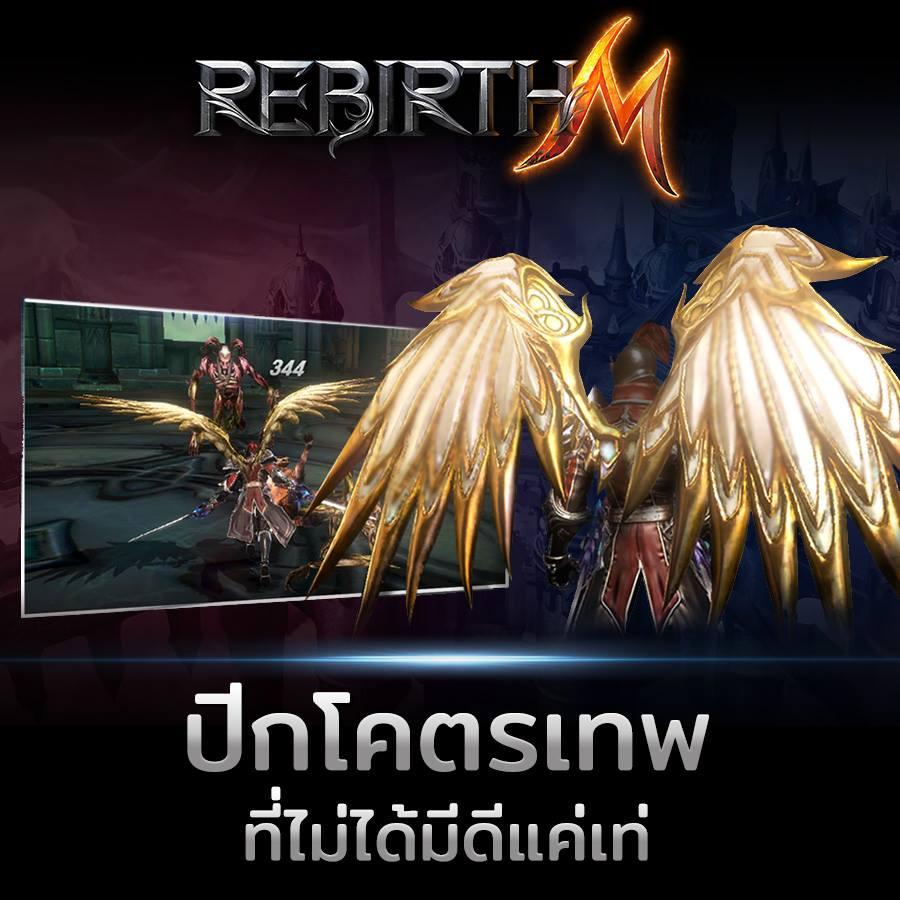 Rebirth M 2622019 2