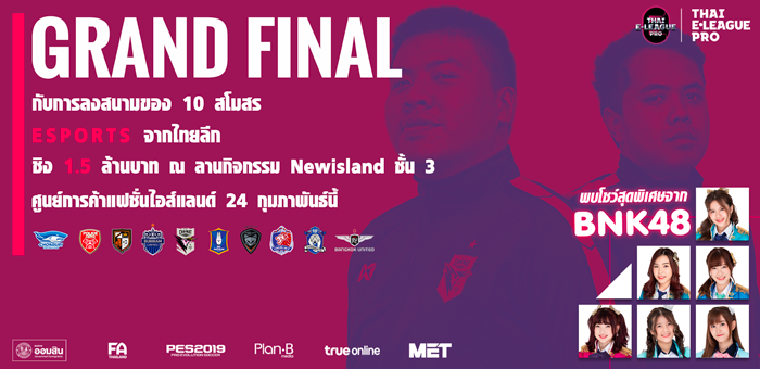 Thai E League Pro 2018 2222019 1