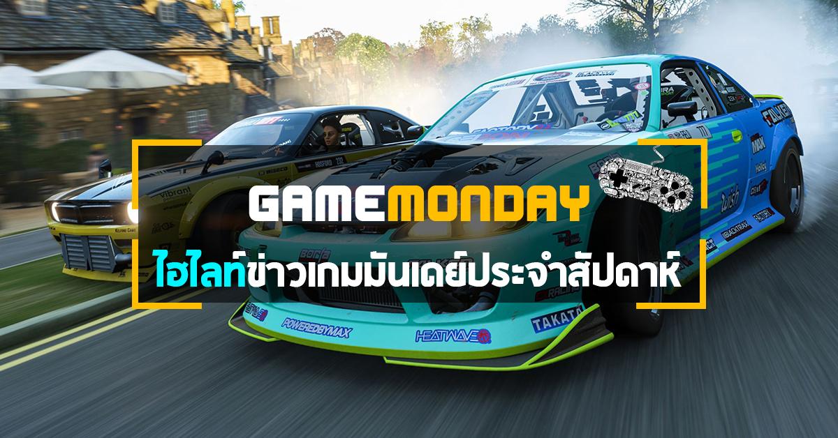 Gamemonday 1032019