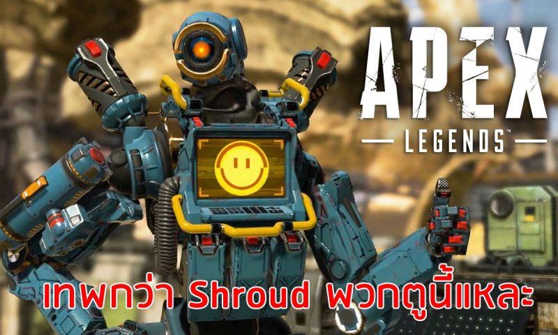 Apex Legends มาช้าแต่มาแล้ว มะเร็งตัวร้าย Aim Bot WH โปรแกรมช่วยเล่น